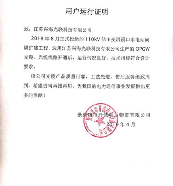 储田变浯溪口水电站项目携手江苏兴海OPGW光缆产品