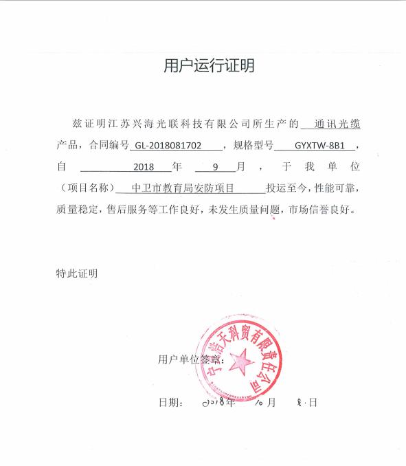光缆厂家案例:宁夏浩天某公司GYXTW光缆光缆运行项目案例